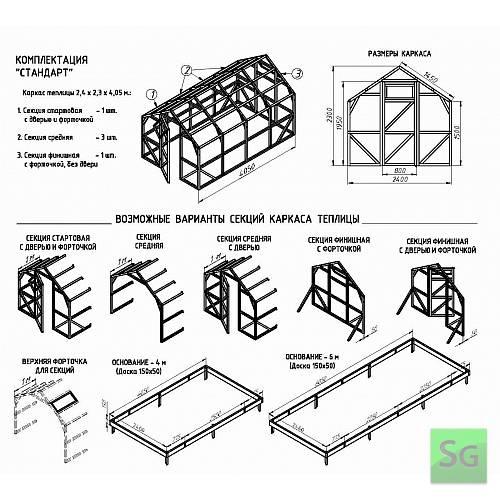"""Теплица деревянная """"Домик"""", комплект 2.5х6м, поликарбонат:  Теплица деревянная  Домик , комплект 2.5х6м, поликарбонат"""
